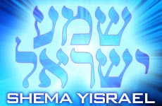 shemayisrael230x150